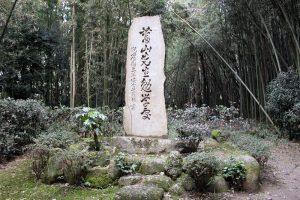 熊澤蕃山屋敷跡