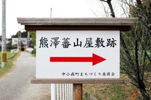 熊澤蕃山屋敷跡案内板