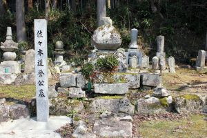 佐々木道誉公墓