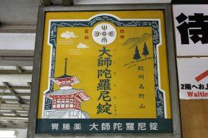 大師陀羅尼錠看板(高野山駅)