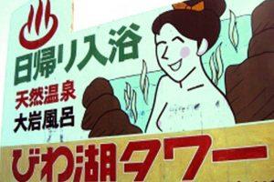 びわ湖タワー看板(琵琶湖東岸)