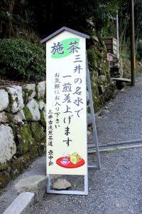 三井古流施茶案内