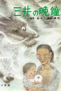 『三井の晩鐘』(小学館刊)