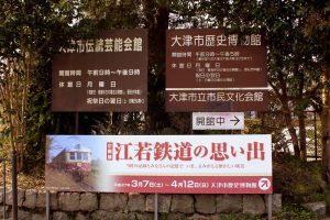 企画展『江若鉄道の思い出』