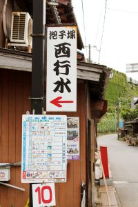 泡子塚(西行水)案内