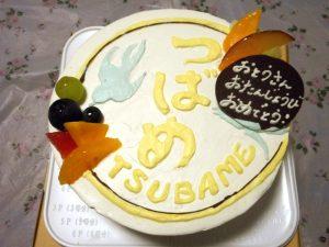 つばめバースデーケーキ