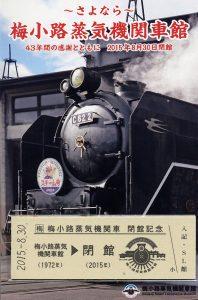 梅小路蒸気機関車館閉館記念入場券