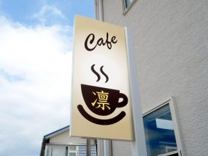 Cafe凛(看板)