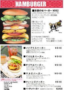 Soy+Cafeメニュー