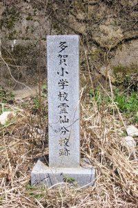 多賀小学校霊仙分校跡01