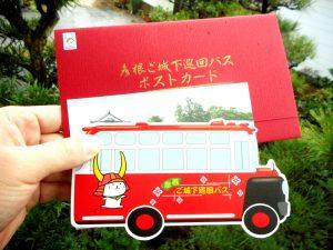 彦根ご城下巡回バスポストカード